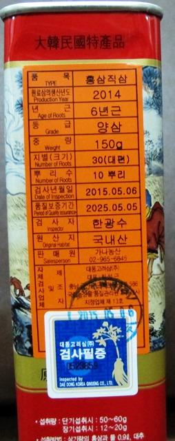 hồng sâm củ khô 150g