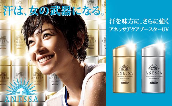 kem chống nắng shiseido annessa Nhật