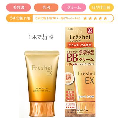 kem trang điểm bb cream xách tay Nhật 4973167154311